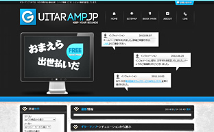 guitaramp.jp(ギターアンプドットジェーッピー)