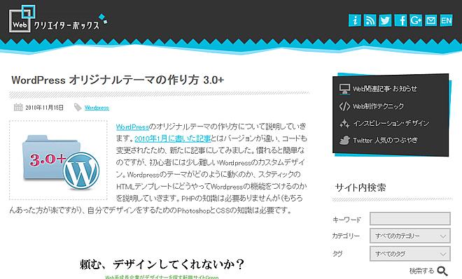 webクリエイターボックスさんサイト