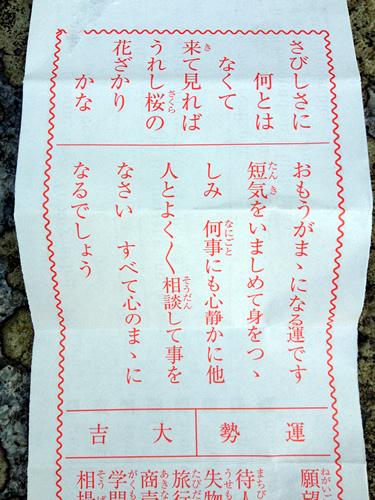 omikuji_01