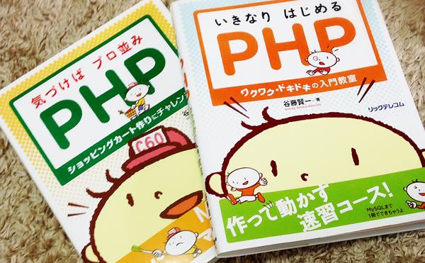 phpの勉強にいい良本